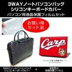 パソコン工房 広島東洋カープ ノートパソコン ハイスペックモデル ノートPCバッグ と 反射防止フィルム と キーボードカバー 3点セット