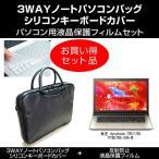 東芝 dynabook TB57/RG PTB57RG-SHA-M ノートPCバッグ と 反射防止フィルム と キーボードカバー 3点セット