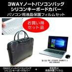 富士通 FMV LIFEBOOK GRANNOTE AH90/X FMVA90X PCバッグ と 反射防止フィルム と キーボードカバー 3点セット