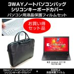 東芝 dynabook AZ27/UB PAZ27UB-SWA ノートPCバッグ と 反射防止フィルム と キーボードカバー 3点セット