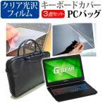ツクモ eX.computer G-GEAR note N1584Jシリーズ PCバッグ と クリア光沢フィルム と キーボードカバー 3点セット