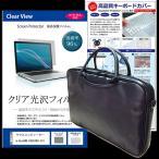 3WAYバッグ&キーボードカバー&クリア光沢フィルム
