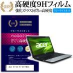 Acer E1-531 E1-531-H82C 強化 ガラスフィ�