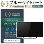 日立 Wooo L49-ZP5 強化ガラス同等 高硬度9H ブルーライトカット 反射防止 液晶TV 保護フィルム