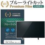 パナソニック VIERA TH-43FX600 強化ガラス同等 高硬度9H ブルーライトカット 反射防止 液晶TV 保護フィルム