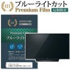 パナソニック VIERA TH-43FX750 強化ガラス同等 高硬度9H ブルーライトカット 反射防止 液晶TV 保護フィルム