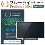 パナソニック VIERA TH-43F300 強化ガラス同等 高硬度9H ブルーライトカット 反射防止 液晶TV 保護フィルム