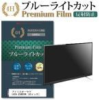 アイリスオーヤマ LUCA 43UB20K (43インチ) 機種で使える  強化ガラス同等 高硬度9H ブルーライトカット 反射防止 液晶TV 保護フィルム