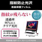 NEC VALUESTAR G タイプN NSL511VL000Z 指紋防止 クリア光沢 液晶保護フィルム