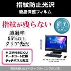 NEC VALUESTAR W VW770/ES6B PC-VW770ES6B 指紋防止 クリア光沢 液晶保護フィルム