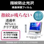 NEC VALUESTAR N VN770/ES6W PC-VN770ES6W 指紋防止 クリア光沢 液晶保護フィルム