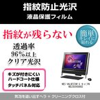 NEC VALUESTAR G タイプN NSL503VS000Z 指紋防止 クリア光沢 液晶保護フィルム