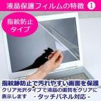 ドスパラ Prime Hero K120213 指紋防止 クリア光沢 液晶保護フィルム