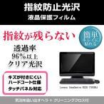 Lenovo IdeaCentre B320 77603KJ 指紋防止 クリア光沢 液晶保護フィルム