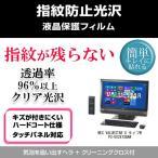 NEC VALUESTAR G タイプW PC-GV247SBAW 指紋防止 クリア光沢 液晶保護フィルム