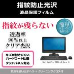 Dell OptiPlex 3030 AIO Core i5 指紋防止 ク�