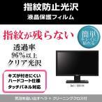 Dell E2011H 指紋防止 クリア光沢 液晶保護フィルム