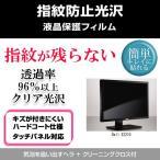 Dell E2210 指紋防止 クリア光沢 液晶保護フィルム