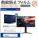 LGエレクトロニクス UltraGear 27GN950-B (27インチ) 機種で使える タッチパネル対応 指紋防止 クリア光沢 液晶保護フィルム