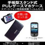 イー・モバイル Huawei Pocket WiFi S S31HW 手帳型 レザーケース 黒 と ブルーライトカット液晶保護フィルム のセット