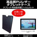 マイクロソフト Surface 3 128GB MSSAA4   タブレットレザーケース と ブルーライトカット液晶保護フィルム のセット