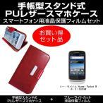 Huawei Pocket WiFi S II S41HW 手帳型 レザーケース 茶色 と ブルーライトカットフィルム のセット