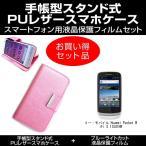Huawei Pocket WiFi S II S41HW 手帳型 レザーケース ピンク と ブルーライトカットフィルム のセット