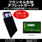 ブルーライトカット液晶保護フィルムとタブレットポーチケースセット KEIAN M1021S 機種で使える