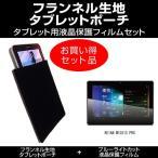 ブルーライトカット液晶保護フィルムとタブレットポーチケースセット KEIAN M1021S PRO 機種で使える