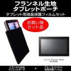 ブルーライトカット・指紋防止液晶保護フィルムとタブレットポーチケースセット ドスパラ Diginnos Tablet DG-Q10SR2対応 キズ防止 防塵 プロテクト