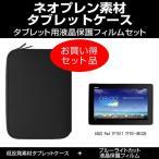 ブルーライトカット液晶保護フィルムと低反発素材タブレットケースセット ASUS Pad TF701T TF701-BK32D  機種で使える