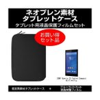 SONY Xperia Z3 Tablet Compact Wi-Fiモデル タブレットケース と ブルーライトカット液晶保護フィルム のセット