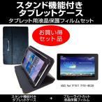 ブルーライトカット液晶保護フィルムとスタンド機能付きタブレットケースセット ASUS Pad TF701T TF701-BK32D 機種で使える