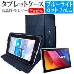 ブルーライトカット 指紋防止 液晶保護フィルム と スタンド機能付 タブレットケース セット ASUS ASUS ZenPad 10 Z300Mで使える キズ防止