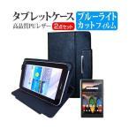Lenovo TAB3 SoftBank スタンド機能付 タブレットケース と ブルーライトカット液晶保護フィルム のセット