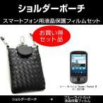 イー・モバイル Huawei Pocket WiFi S S31HW ショルダーポーチ と ブルーライトカット液晶保護フィルム のセット