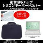 パナソニック Let's note MX4 CF-MX4EDTBP 衝撃吸収バッグ と ブルーライトカット フィルム と キーボードカバー のセット