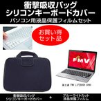 富士通 FMV LIFEBOOK SH90 衝撃吸収バッグ と ブルーライトカット フィルム と キーボードカバー の3点セット