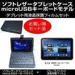 富士通 ARROWS Tab LTE F-01D μUSBキーボード付き タブレットケース と ブルーライトカットフィルム のセット