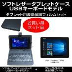 ASUS TransBook T100HA T100HA-128S USBキーボード付き タブレットケース と ブルーライトカットフィルム のセット