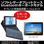 ブルーライトカット・指紋防止 液晶保護フィルムとワイヤレスキーボード機能付タブレットケース(bluetoothタイプ)セット Huawei Huawei GT01対応 キズ防止