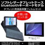ブルーライトカット・指紋防止液晶保護フィルム ワイヤレスキーボード機能付タブレットケース(bluetooth)セット SONY Xperia Z2 Tablet SOT21(au)用