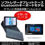 ブルーライトカット・指紋防止液晶保護フィルムとワイヤレスキーボード機能付タブレットケース(bluetooth)セット Lenovo ThinkPad Tablet 2 367964J対応