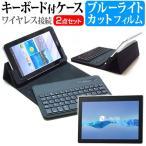 NEC LAVIE Tab E TE510/BAL PC-TE510BAL ワイヤレスキーボード付き タブレットケース と ブルーライトカットフィルム のセット