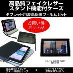 ブルーライトカット・指紋防止 液晶保護フィルムとタブレットエレガントケース黒(スタンド機能付)セット ドスパラ DOSPARA TABLET A07I-D15A対応 キズ防止