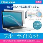 MacBook 2130/13.3 MC240J/A ブルーライトカ
