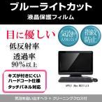 APPLE iMac MC511J/A ブルーライトカット 反射防止 指紋防止 気泡レス 液晶保護フィルム