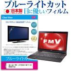 富士通 FMV LIFEBOOK NH77/CD FMVN77CD ブル�