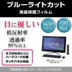 目に優しいブルーライトカット液晶保護フィルム(指紋防止&気泡レス加工) SONY VAIO Lシリーズ VPCL225FJ/BI対応 目を保護 キズ防止 防水 防塵(日本製)