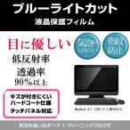 MacBook Air 1300/13.3 MD760J/A ブルーライトカット 反射防止 指紋防止 気泡レス 液晶保護フィルム